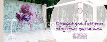 beesedka-dlya-svadeb-banner