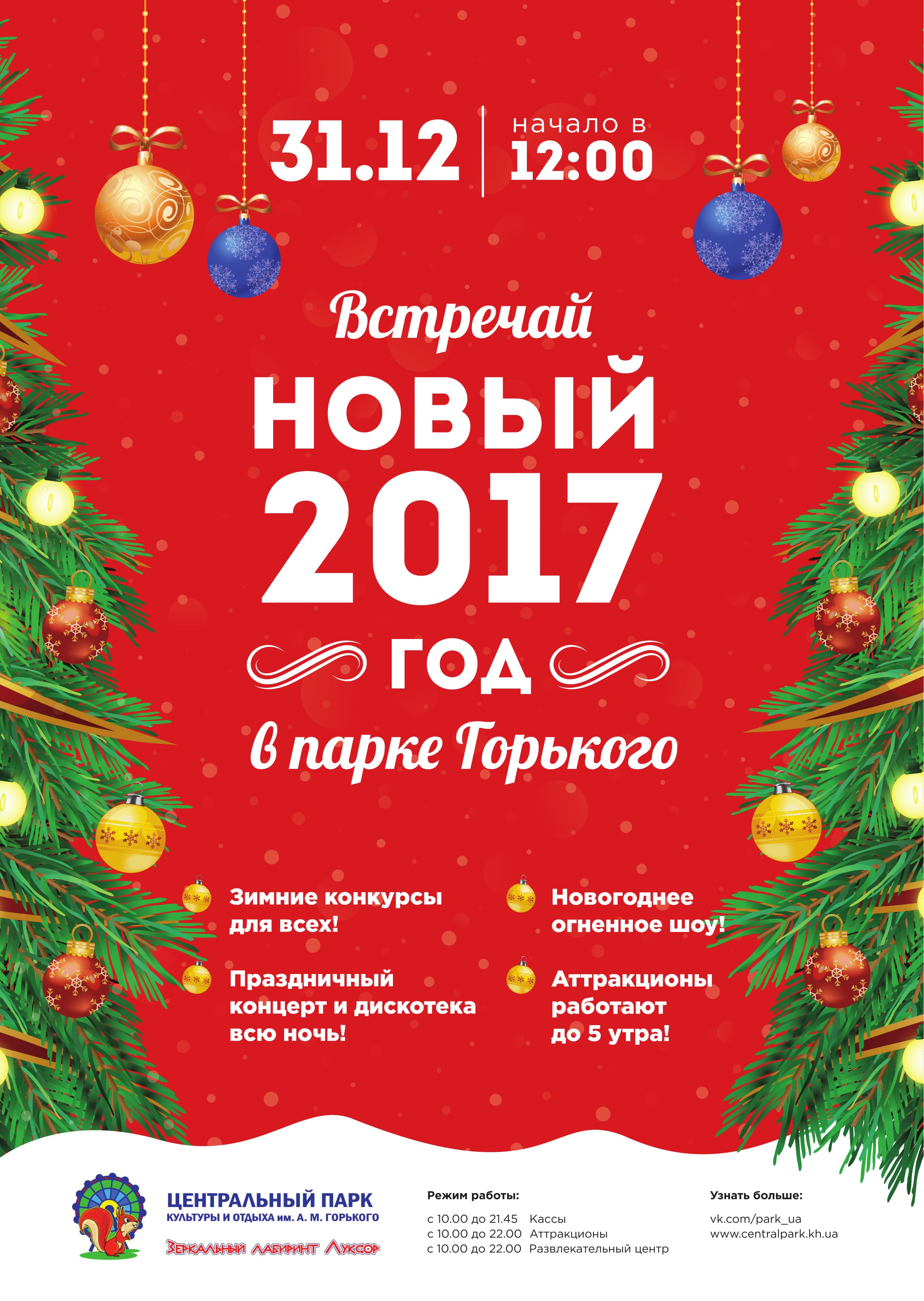 12_new_year_gorky_a12_3-1